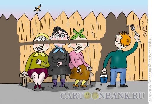 Карикатура: Бабки подзаборные, Тарасенко Валерий