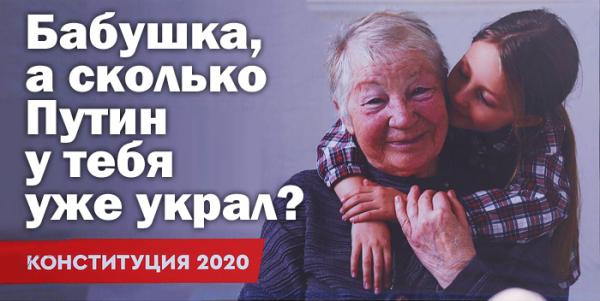 Мем: Бабушка, а сколько Путин у тебя уже украл?, Патрук