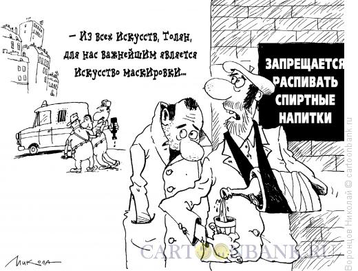 Карикатура: Маскировка, Воронцов Николай