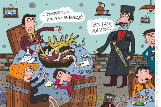 Карикатура: Рагу, Белозёров Сергей