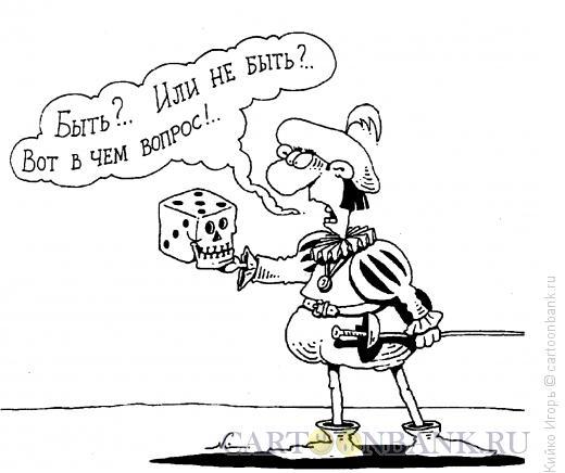Карикатура: Вопрос вопросов, Кийко Игорь