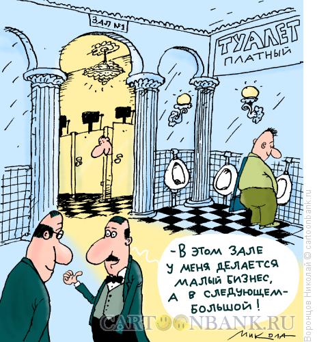 Карикатура: Малый бизнес, Воронцов Николай