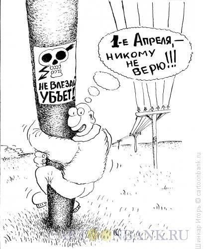 Карикатура: Первое апреля, Шинкар Игорь