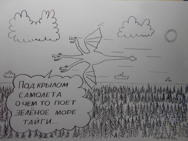 Карикатура: Зеленое море тайги, Петров Александр
