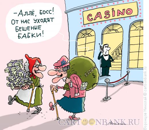 Карикатура: Бешеные бабки, Воронцов Николай