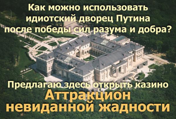 Мем: Как использовать идиотский дворец Путина?, Патрук