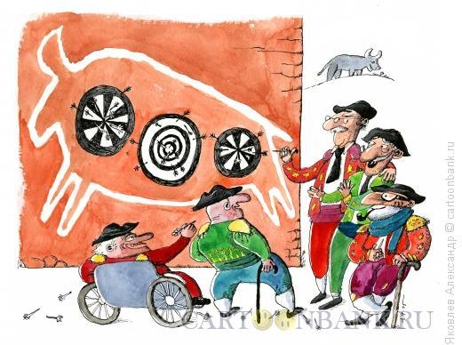 Карикатура: Старые торерос, Яковлев Александр