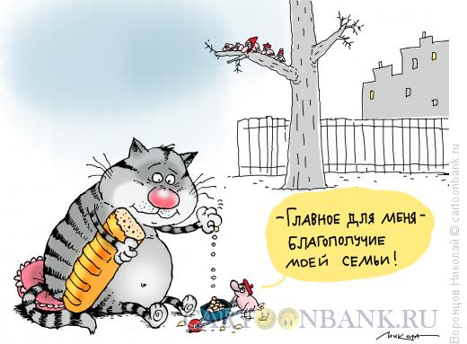 Карикатура: Благополучие, Воронцов Николай
