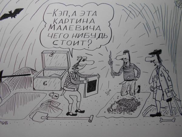 Карикатура: Черный квадрат и пираты, Петров Александр