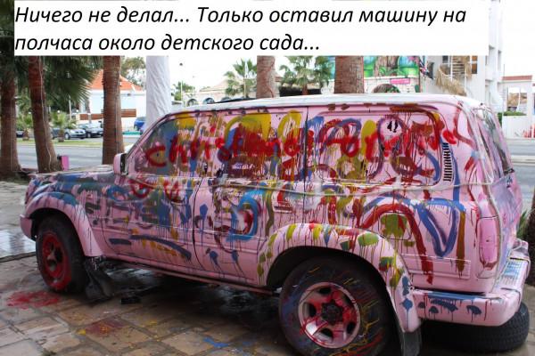 Мем: Не там припарковался..., Федоров Андрей