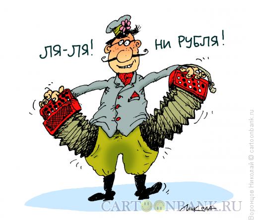 Карикатура: Ля-ля, Воронцов Николай