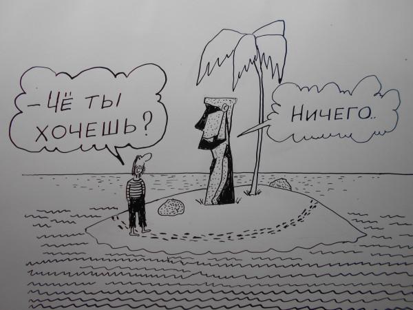 Карикатура: Робинзон и идол, Петров Александр