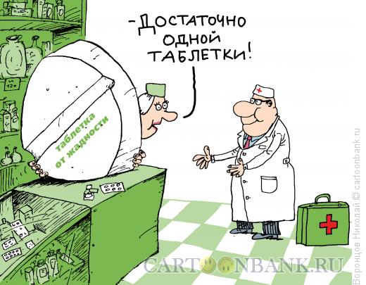 Карикатура: Таблетка от жадности, Воронцов Николай
