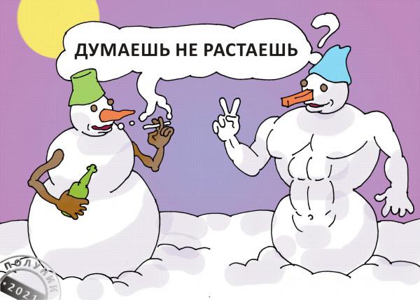 Карикатура: ДУМАЙ САМ, АЛЕКСАНДР ПОЛУНИН
