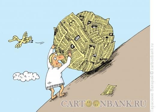 Карикатура: Неблагодарный труд, Тарасенко Валерий