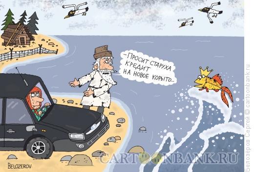 Карикатура: Сказка о рыбаке и рыбке, Белозёров Сергей