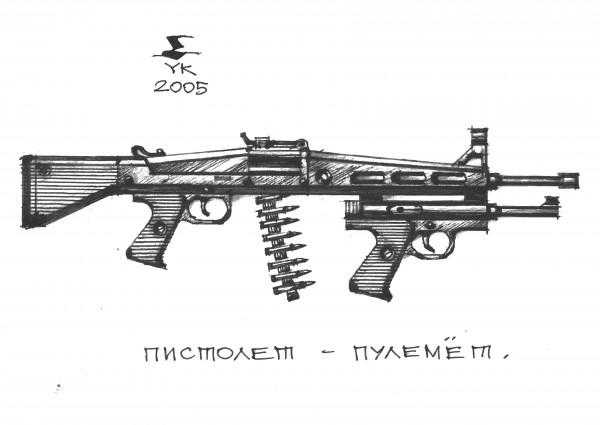 Карикатура: Пистолет - пулемёт ., Yury Kosarev