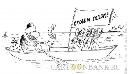 Карикатура: Год Мазая, Шилов Вячеслав