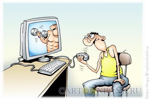 Карикатура: Интернет-качок, Кийко Игорь
