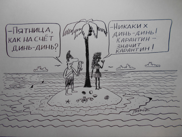 Карикатура: Синьор Робинзон, Петров Александр