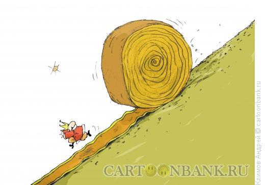 Карикатура: Вот, кто-то с горочки спустился, Климов Андрей