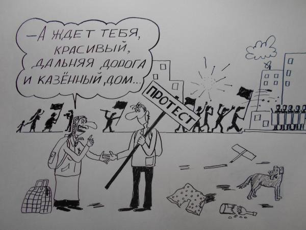 Карикатура: Карикатура про протесты, Петров Александр