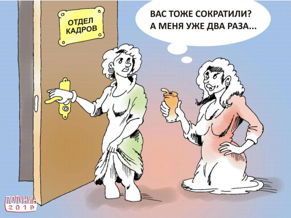 Карикатура: СОКРАЩЕНИЕ, АЛЕКСАНДР ПОЛУНИН