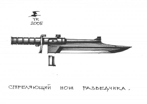 Карикатура: Стреляющий нож разведчика ., Юрий Косарев