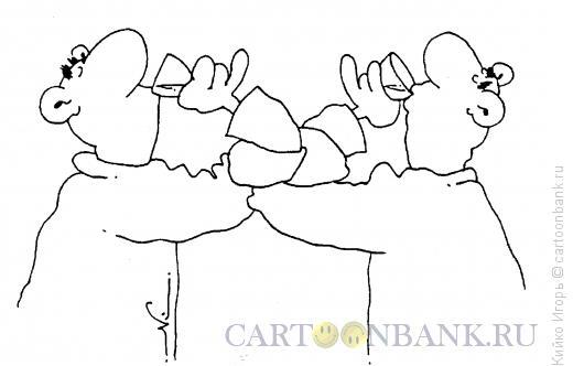 Карикатура: Брудершафт, Кийко Игорь