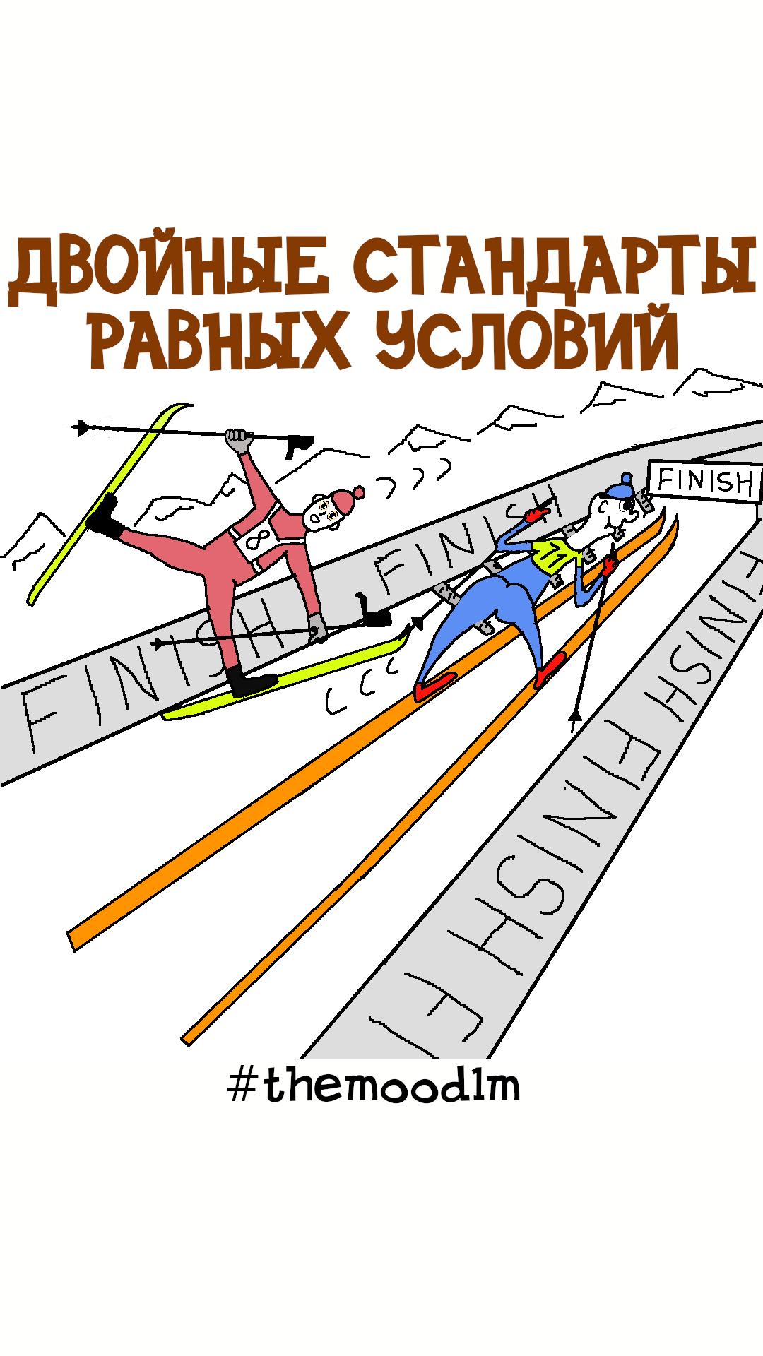 Карикатура: Двойные стандарты равных условий, themood1m