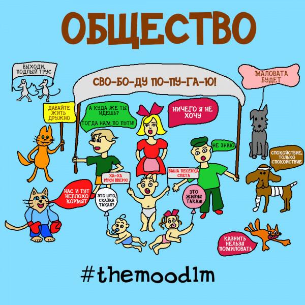Карикатура: Общество, themood1m