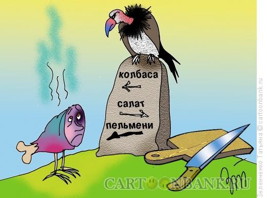 Карикатура: Вторая жизнь мяса, Зеленченко Татьяна