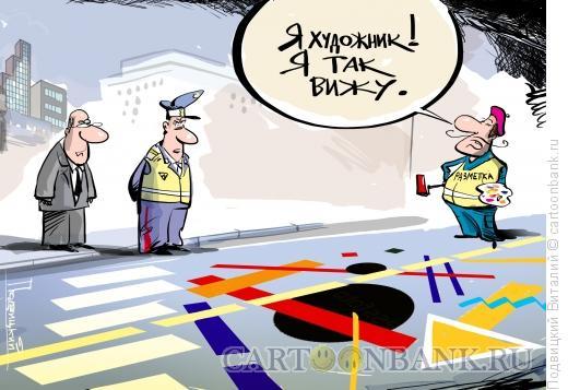 Карикатура: Дизанерская разметка, Подвицкий Виталий