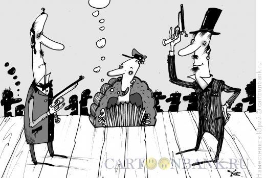 Карикатура: Играй, гармонь!, Наместников Юрий