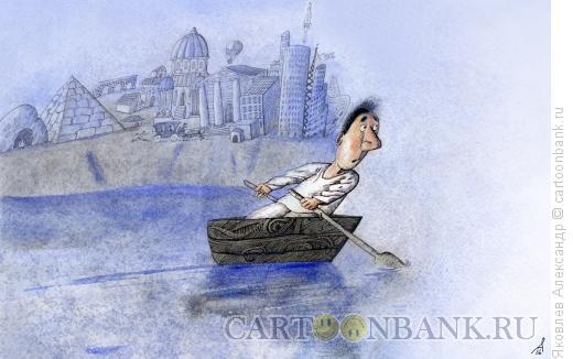 Карикатура: Будущее, Яковлев Александр