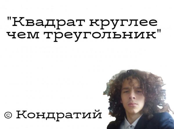 Мем: Мысли от Кондратия, Палыч