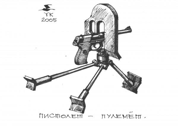 Карикатура: Пистолет - пулемёт ., Юрий Косарев