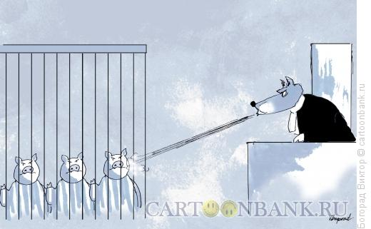 Карикатура: Волк и три поросенка, Богорад Виктор