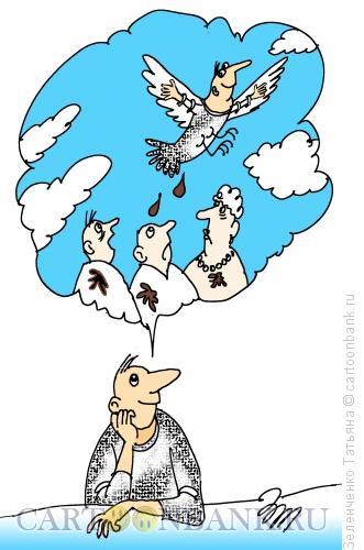 Карикатура: Хочется летать, Зеленченко Татьяна