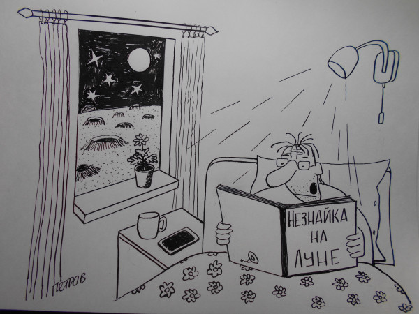 Карикатура: Незнайка на Луне, Петров Александр