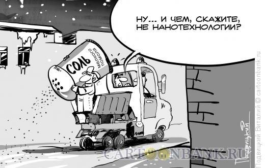 Карикатура: Соль и нанотехнологии., Подвицкий Виталий