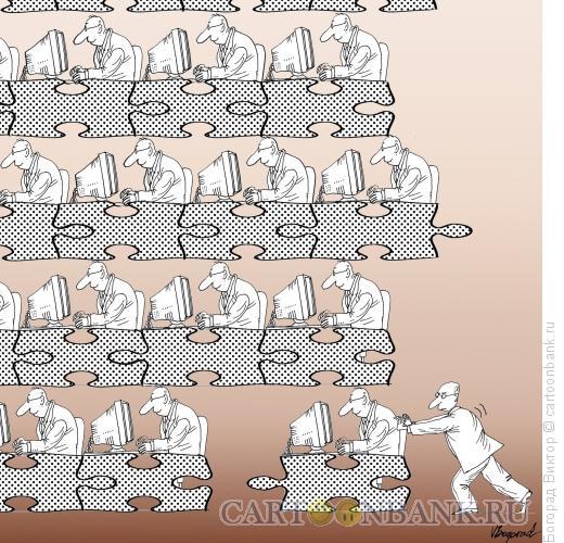 Карикатура: Создание коллектива, Богорад Виктор