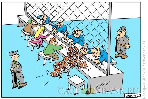 Карикатура: Свидание в тюрьме, Колгарёв Игорь