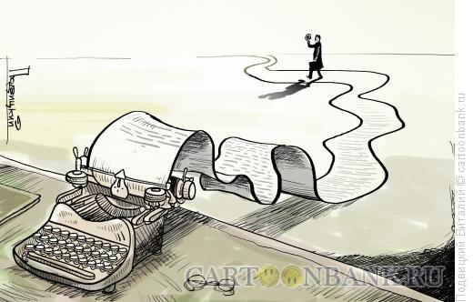 Карикатура: Герой идет своей дорогой, Подвицкий Виталий