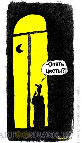 Карикатура: Опять цветы?!, Богорад Виктор