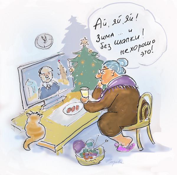 Карикатура: Поздравление., Perpeta