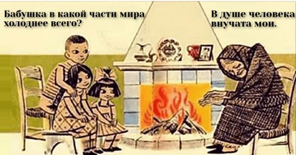 Мем: У камина, leva