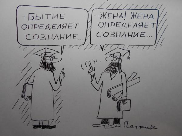 Карикатура: Ученые дискутируют, Петров Александр