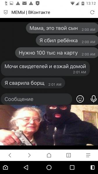 Мем, дина2021