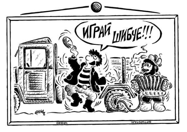 Карикатура: Дело было не в бо...яне, Giptopotam